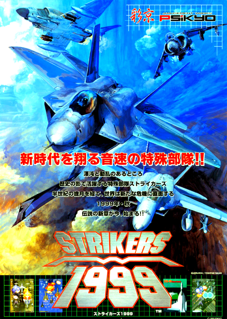 Strikers 1999 Art